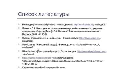 Список литературы Википедия [Электронный ресурс]. – Режим доступа: http://ru....