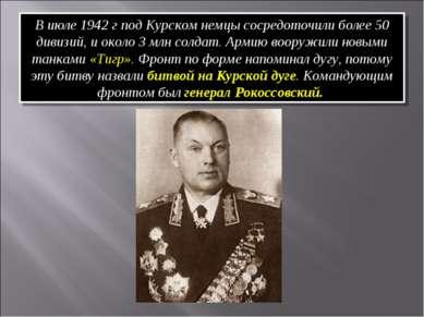 В июле 1942 г под Курском немцы сосредоточили более 50 дивизий, и около 3 млн...