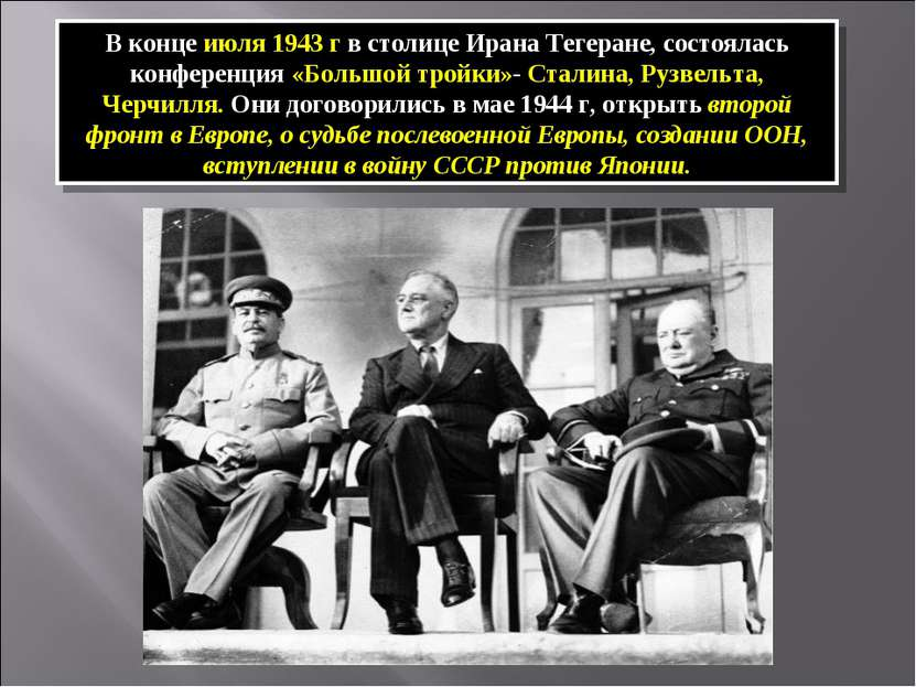 В конце июля 1943 г в столице Ирана Тегеране, состоялась конференция «Большой...