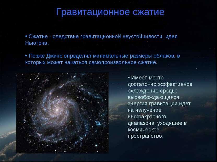 Гравитационное сжатие Сжатие - следствие гравитационной неустойчивости, идея ...