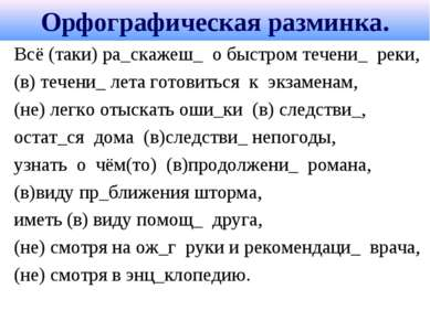 Орфографическая разминка. Всё (таки) ра_скажеш_ о быстром течени_ реки, (в) т...