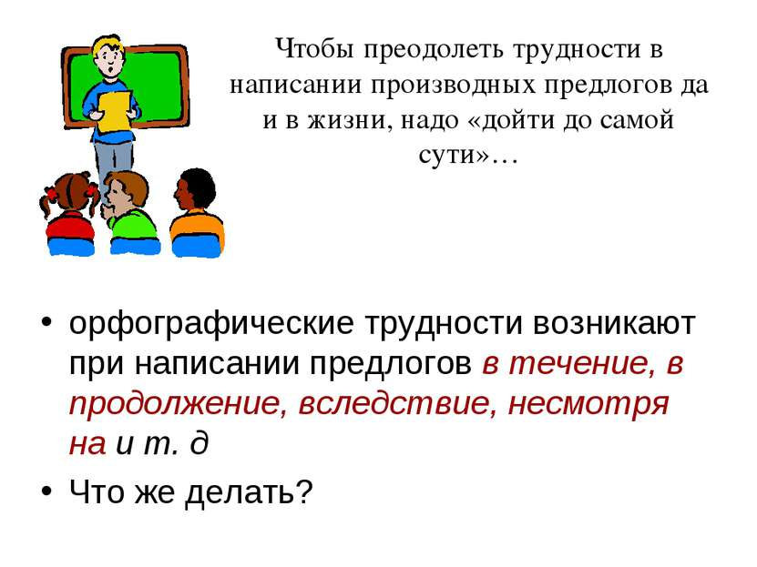Чтобы преодолеть трудности в написании производных предлогов да и в жизни, на...