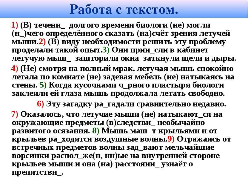Работа с текстом. 1) (В) течени_ долгого времени биологи (не) могли (н_)чего ...
