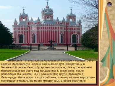 15 Екатерина II очень любила основанный ею храм и посещала его каждую Маслени...