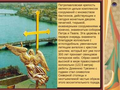 20 Петропавловская крепость является целым комплексом сооружений с множеством...