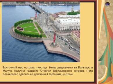25 Восточный мыс острова, там, где Нева разделяется на Большую и Малую, получ...
