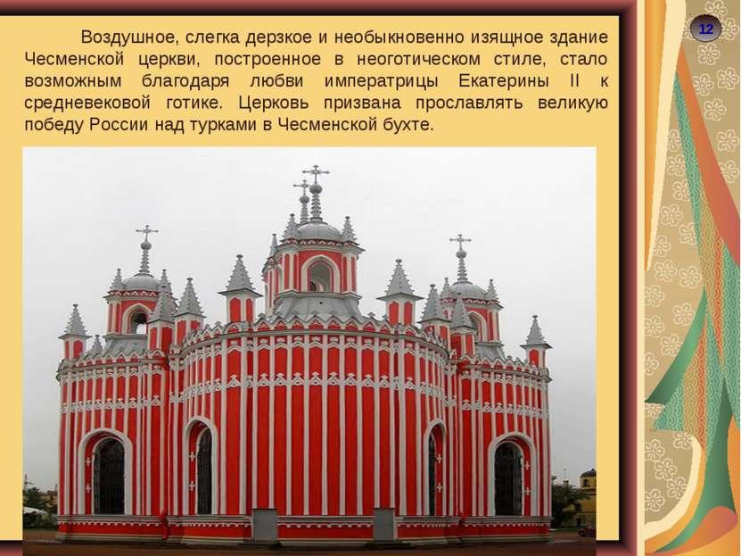 12 Воздушное, слегка дерзкое и необыкновенно изящное здание Чесменской церкви...