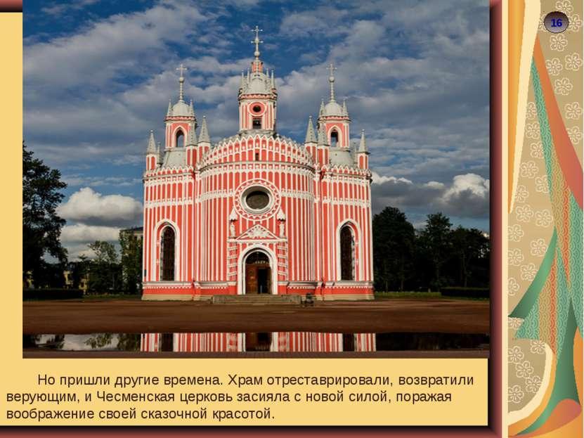 16 Но пришли другие времена. Храм отреставрировали, возвратили верующим, и Че...