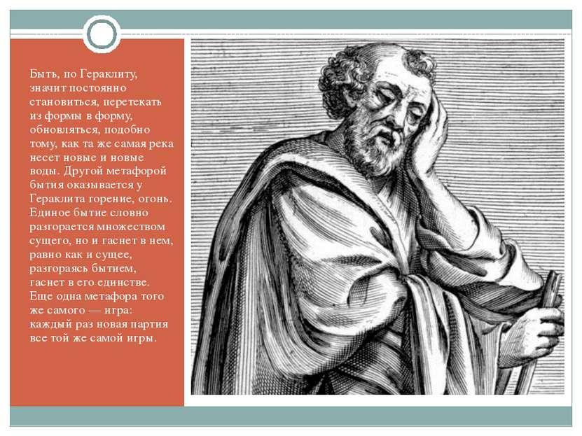 Быть, по Гераклиту, значит постоянно становиться, перетекать из формы в форму...
