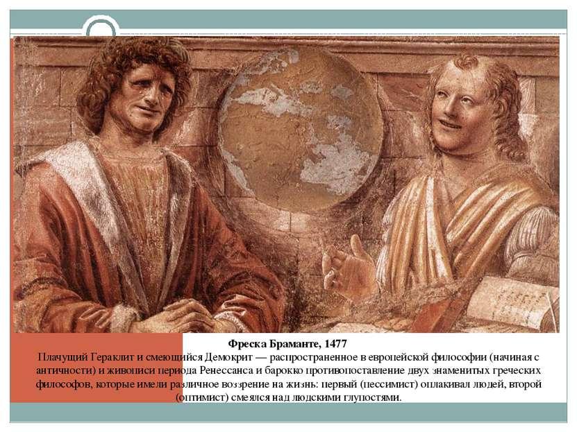 ФрескаБраманте, 1477 Плачущий Гераклит и смеющийся Демокрит— распространенн...
