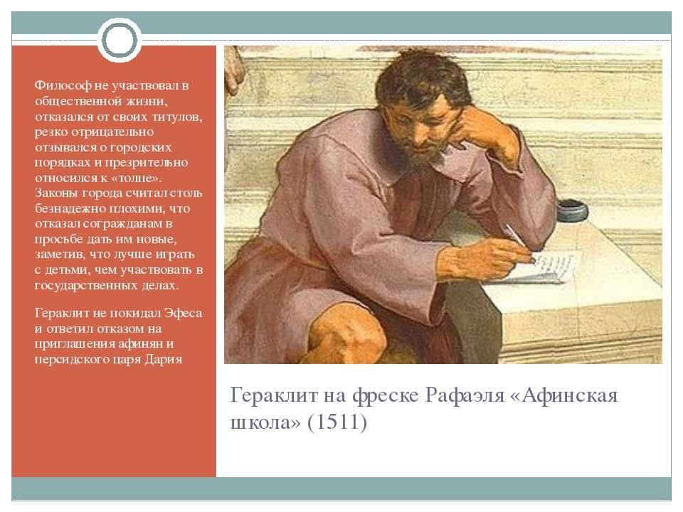 Гераклит на фреске Рафаэля «Афинская школа» (1511) Философ не участвовал в об...