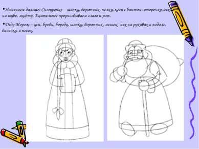 Намечаем дальше: Снегурочке – шапку, воротник, челку, косу с бантом, оторочку...