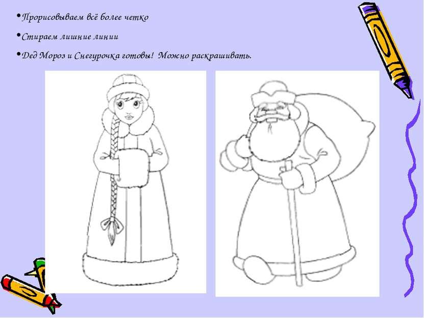 Прорисовываем всё более четко Стираем лишние линии Дед Мороз и Снегурочка гот...