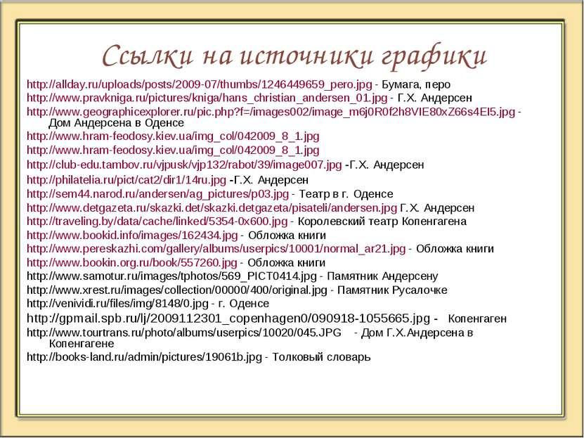 Ссылки на источники графики http://allday.ru/uploads/posts/2009-07/thumbs/124...