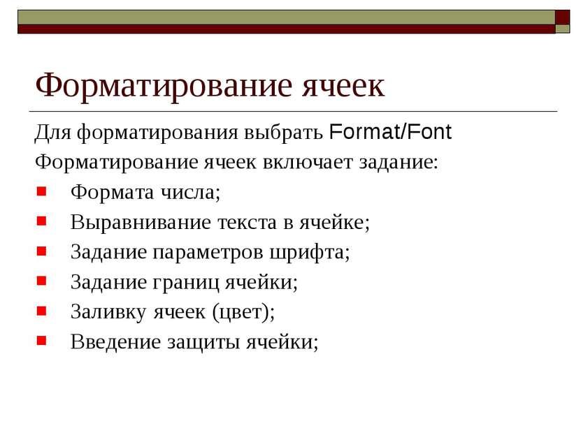Форматирование ячеек Для форматирования выбрать Format/Font Форматирование яч...