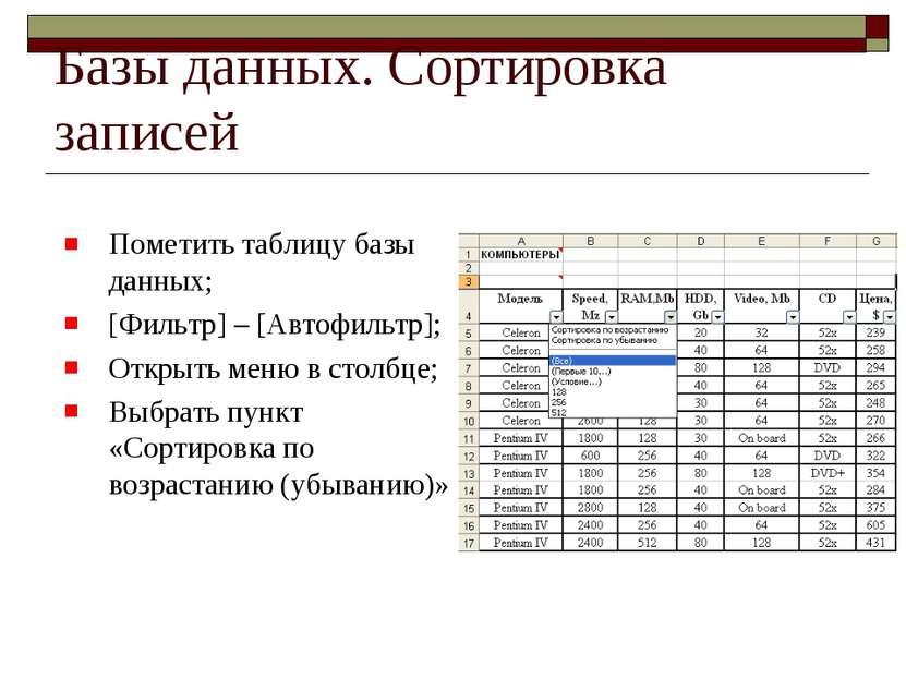 Базы данных. Сортировка записей Пометить таблицу базы данных; [Фильтр] – [Авт...