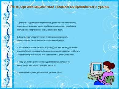 Пять организационных правил современного урока 1. Доводить педагогическое тре...