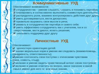 Коммуникативные УУД Личностные УУД Обеспечивают возможности: сотрудничества –...