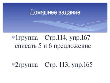 Домашнее задание 1группа Стр.114, упр.167 списать 5 и 6 предложение 2группа С...