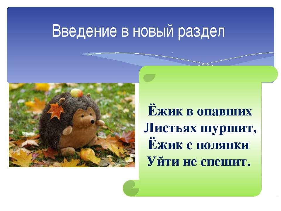 Введение в новый раздел Ёжик в опавших Листьях шуршит, Ёжик с полянки Уйти не...