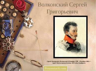 Волконский Сергей Григорьевич Сергей Григорьевич Волконский (8 декабря 1788 -...