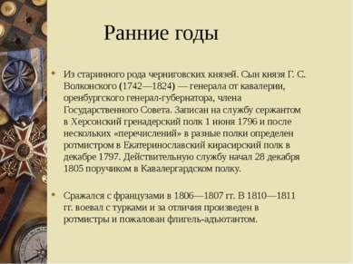Ранние годы Из старинного рода черниговских князей. Сын князя Г. С. Волконско...