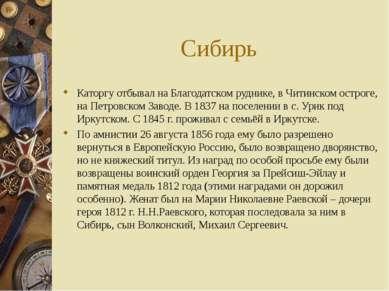 Сибирь Каторгу отбывал на Благодатском руднике, в Читинском остроге, на Петро...