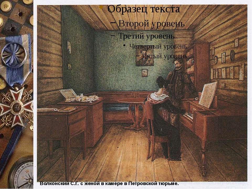 Волконский С.Г. с женой в камере в Петровской тюрьме.