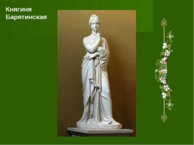 Княгиня Барятинская
