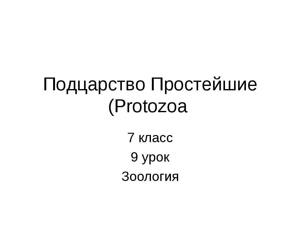 Подцарство Простейшие (Protozoa 7 класс 9 урок Зоология