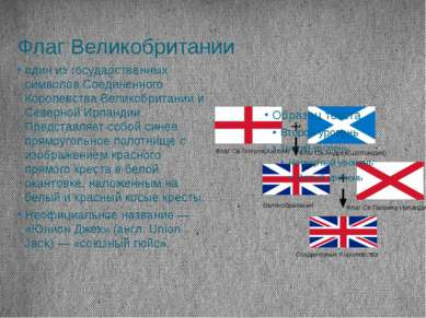 Флаг Великобритании один из государственных символов Соединенного Королевства...