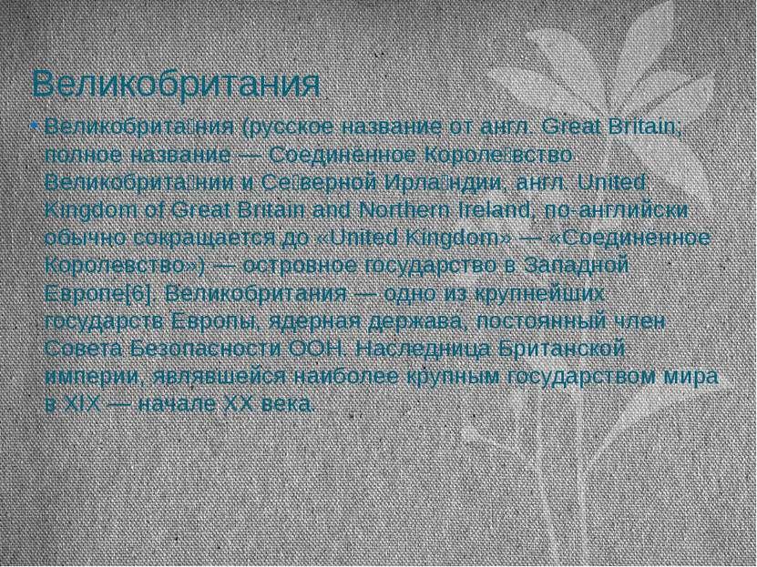 Великобритания Великобрита ния (русское название от англ. Great Britain; полн...