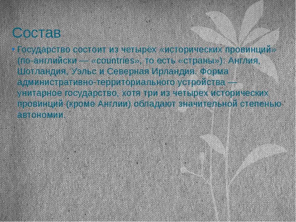 Состав Государство состоит из четырёх «исторических провинций» (по-английски ...