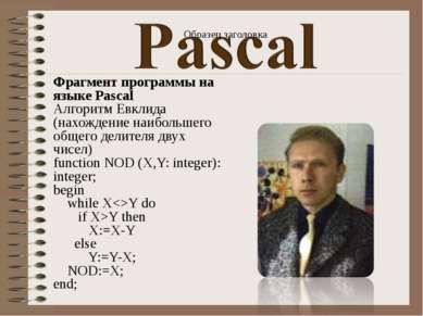 Фрагмент программы на языке Pascal Алгоритм Евклида (нахождение наибольшего о...