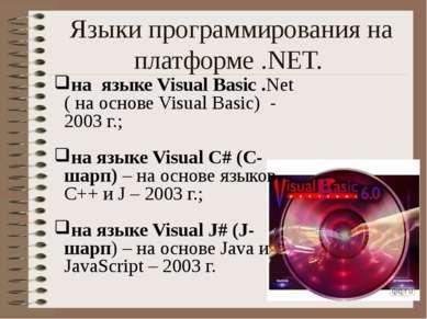 Языки программирования на платформе .NET. на языке Visual Basic .Net ( на осн...