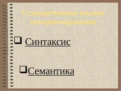 Стандартизация языков программирования Синтаксис Семантика