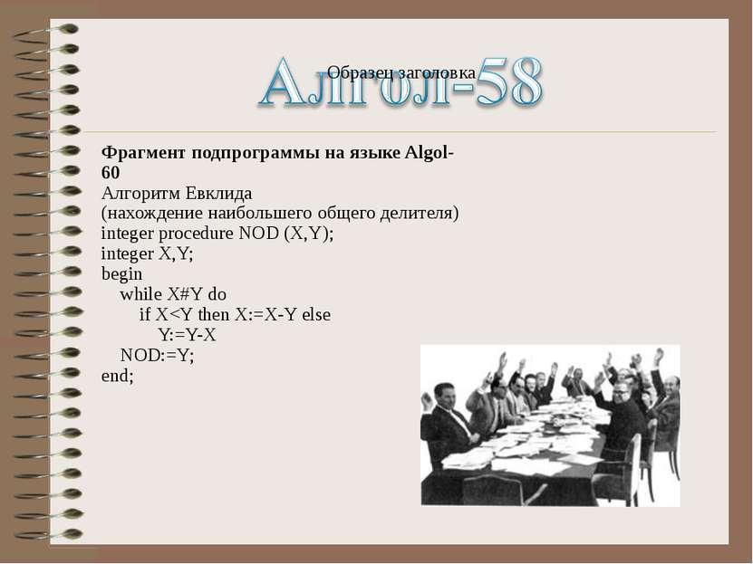 Фрагмент подпрограммы на языке Algol-60 Алгоритм Евклида (нахождение наибольш...