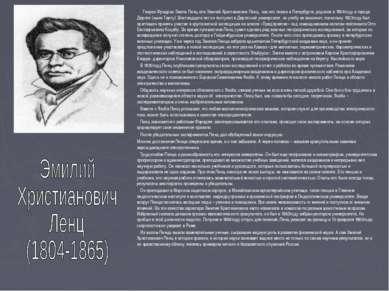 Генрих Фридрих Эмиль Ленц или Эмилий Христианович Ленц, как его позже в Петер...