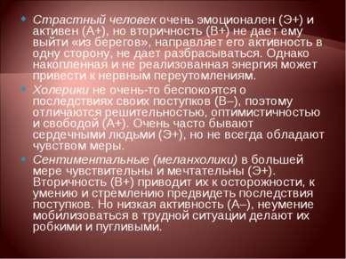 Страстный человек очень эмоционален (Э+) и активен (А+), но вторичность (В+) ...