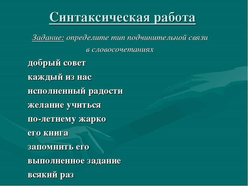 Синтаксическая работа Задание: определите тип подчинительной связи в словосоч...