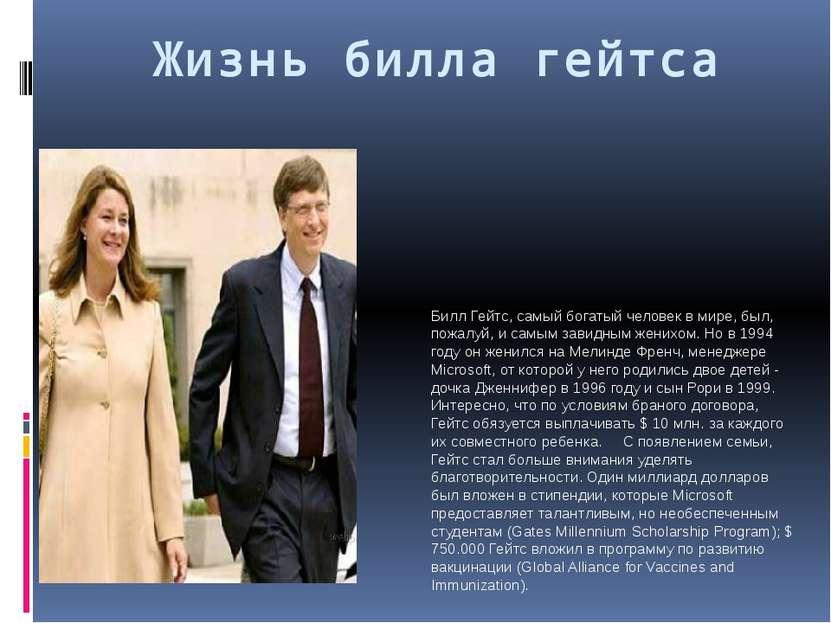 Жизнь билла гейтса Билл Гейтс, самый богатый человек в мире, был, пожалуй, и ...