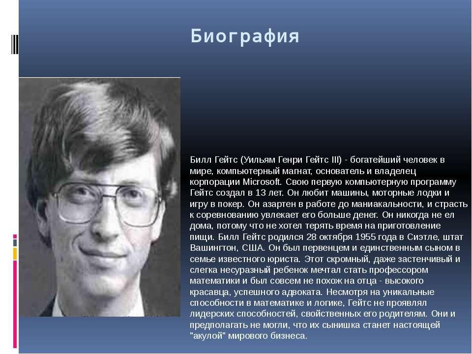 Биография Билл Гейтс (Уильям Генри Гейтс III) - богатейший человек в мире, ко...