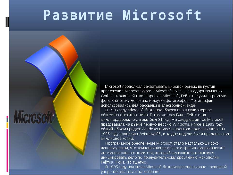 Развитие Microsoft  Microsoft продолжал захватывать мировой рынок, выпусти...