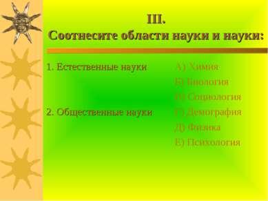 III. Соотнесите области науки и науки: 1. Естественные науки 2. Общественные ...