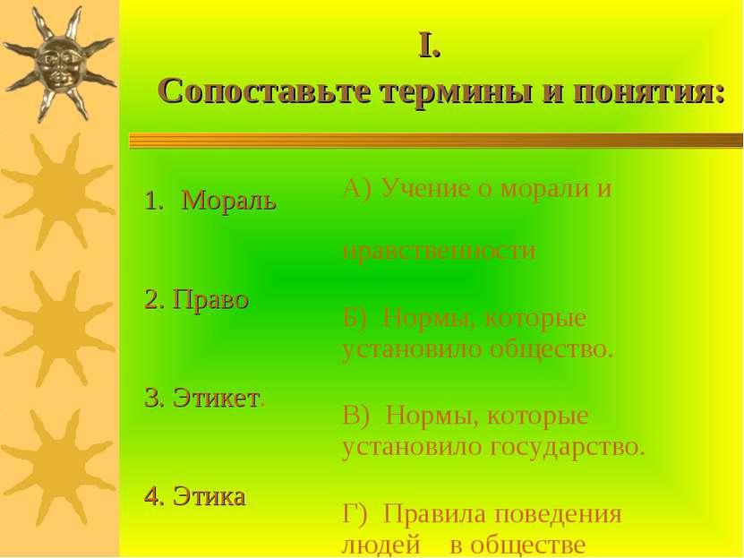 I. Сопоставьте термины и понятия: Мораль 2. Право 3. Этикет. 4. Этика А) Учен...