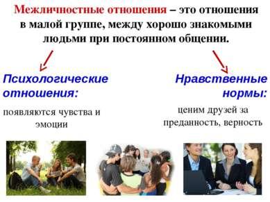 Межличностные отношения – это отношения в малой группе, между хорошо знакомым...