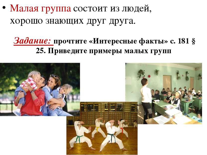 Задание: прочтите «Интересные факты» с. 181 § 25. Приведите примеры малых гру...