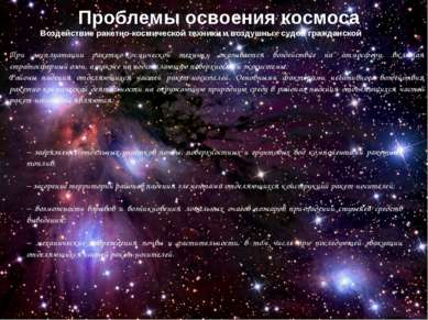Проблемы освоения космоса Проблемы освоения космоса Воздействие ракетно-косми...