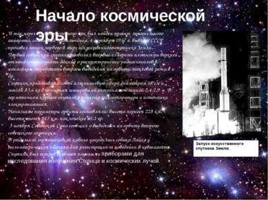 Начало космической эры И так через 40 лет после того как был найден проект ле...