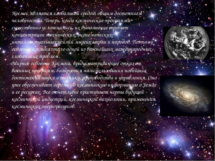 Космос является глобальной средой, общим достоянием человечества. Теперь, ког...